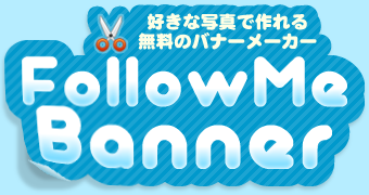 Follow me bannerメーカー